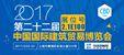 2017中国建博会(上海)