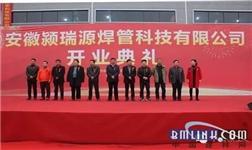 安徽颍瑞源焊管科技有限公司建成投产并举行开业仪式