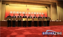 晨阳水漆与航母工程、探月工程并肩荣膺中国工业较高奖项