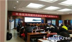康泰集团通过青海省海绵城市建设先进适用技术与产品评审