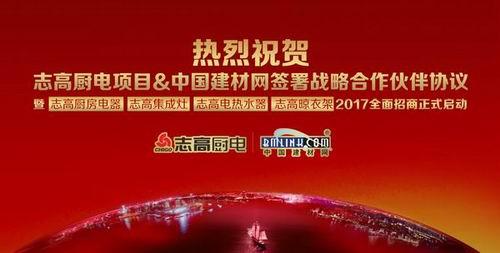 重磅加码!志高厨电项目与中国建材网达成全面战略合作!