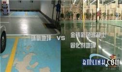 金铸开创彩色混凝土固化剂地坪 引领行业再升级