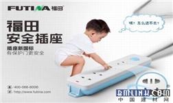 福田安全插座告诉您挑选儿童安全插座转换器的诀窍