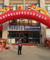 祝贺斯瑞斯特磁能热水器山东烟台专卖店隆重开业