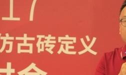 金意陶号召陶瓷大咖共商现代仿古的行业定义