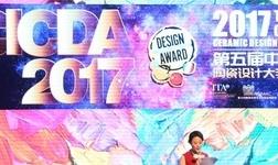 """欧神诺卡萨罗荣获第五届中国意大利陶瓷设计""""先进技术奖"""""""