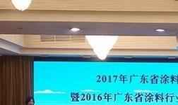 2017年广东省涂料行业建筑涂装工作会议隆重召开