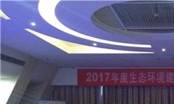 2017年度生态环境建材分会杭州新春座谈会正式召开