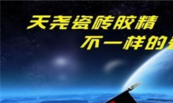 上海尧帝建材专访:合理使用瓷砖胶粘剂可节省综合成本20%