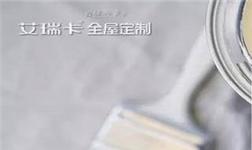 """""""见木不见漆"""",艾瑞卡全屋定制力推优乐国际官方网站争做环保先锋"""