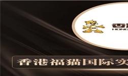 大发快三计划推荐十大品牌:香港福猫板材