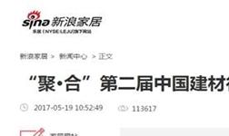 """重磅!""""聚・合""""第二届中国建材行业峰会落幕,四方媒体连环报道!"""