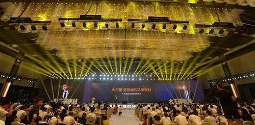 热烈祝贺2017年大王椰品牌战略发布会隆重举行