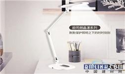 """书写阅读照明新概念,欧司朗旗舰级LED台灯""""晶漾""""上市"""