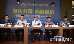 2017上海厨卫展之龙头五金高峰对话