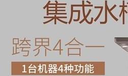 圣洛威集成水槽洗碗机亮相广州建博会,再掀跨界集成革命高潮