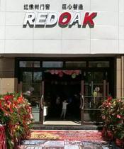热烈祝贺红橡树贵州习水店盛大开业