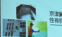 嘉宝莉将参与推动艺术涂料环保标准的制定