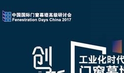 2017FDC中国国际门窗幕墙高级研讨会主题专场发布