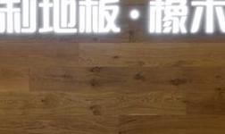 倒计时7天,与富得利相约发布《栎木(橡木)地板消费指南》