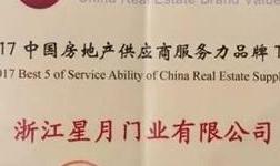 【星月大事件】勇夺2017年中国房地产供应商服务力品牌前5强