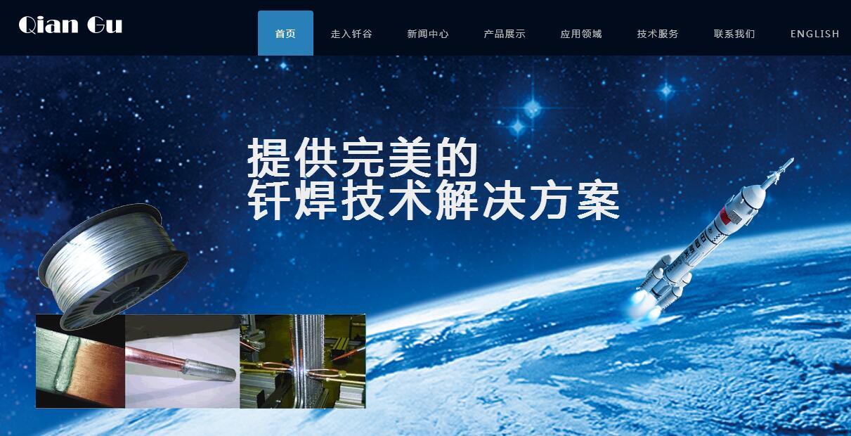 苏州钎谷焊接材料科技有限公司