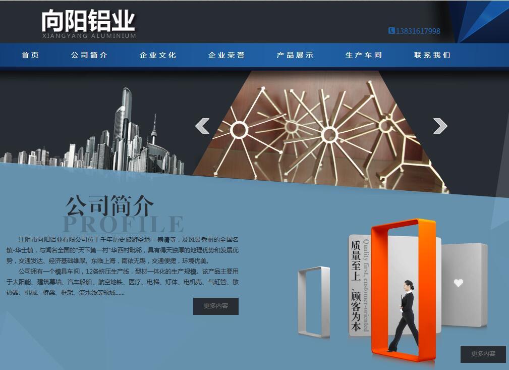 江阴市向阳铝业有限公司