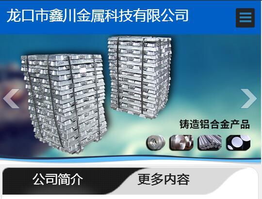 龙口市鑫川金属科技有限公司