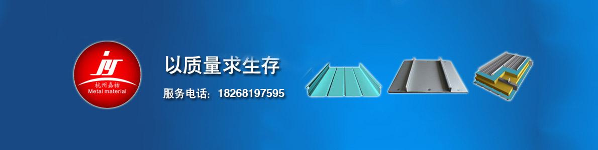 杭州嘉�v建筑材料有限公司