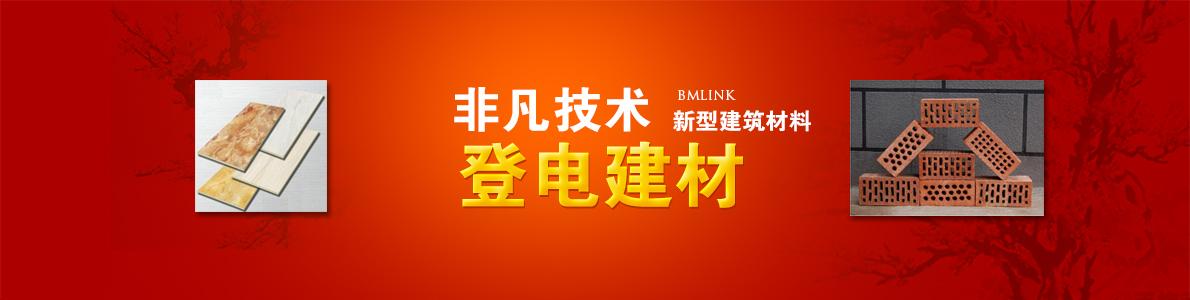 郑州登电建材开发有限公司