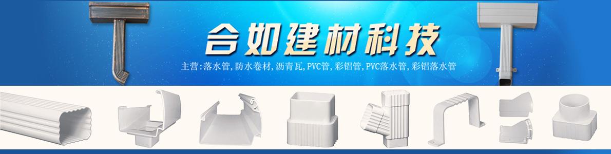 杭州合如建材科技有限公司