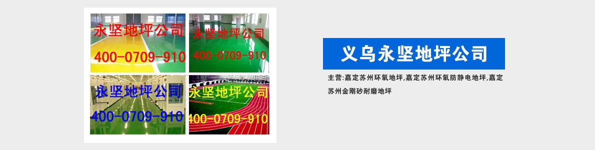 义乌市永坚装饰工程有限公司