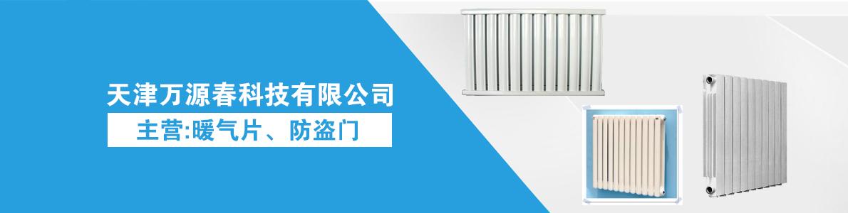 天津万源春科技有限公司