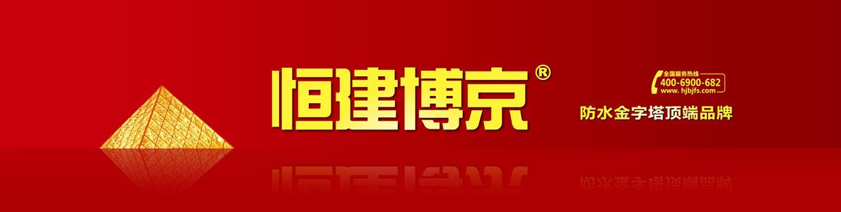 北京恒建博京防水材料有限公司