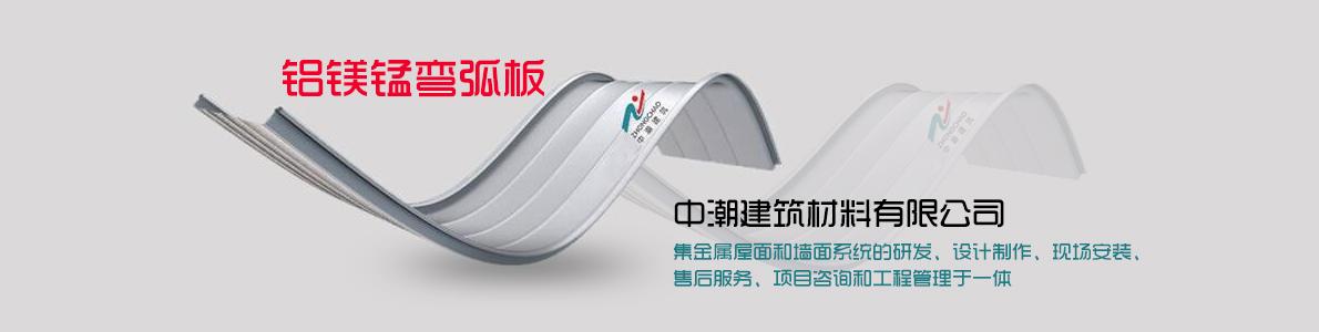 杭州中潮建筑材料有限公司