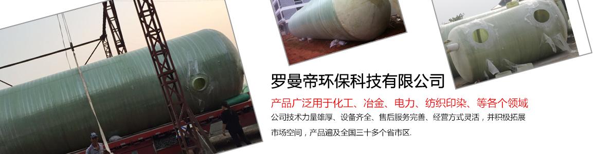 南宁罗曼帝环保科技有限公司