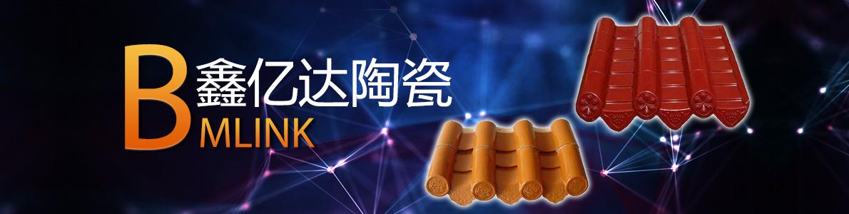 鑫亿达陶瓷有限公司