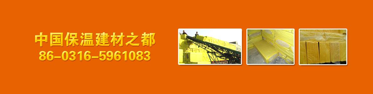 河北中泰天成节能保温建材有限公司