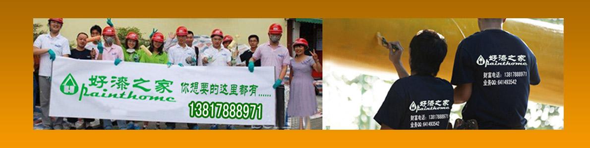 上海好漆之家油漆店