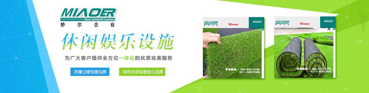 上海妙尔实业有限公司