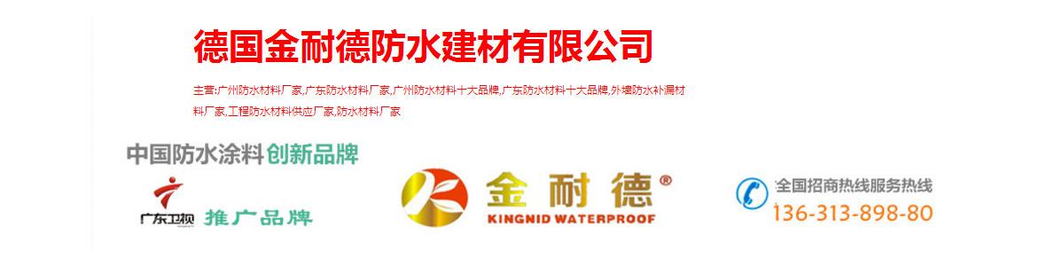 德国金耐德防水建材有限公司