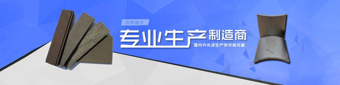 夹江县领秀建材有限公司