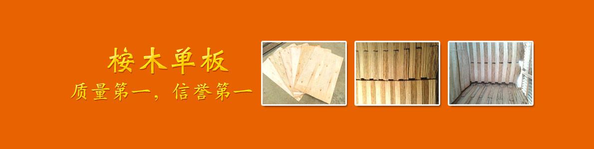 玉林市福绵区常青木材加工厂