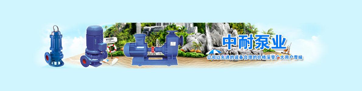 温州中耐泵阀有限公司