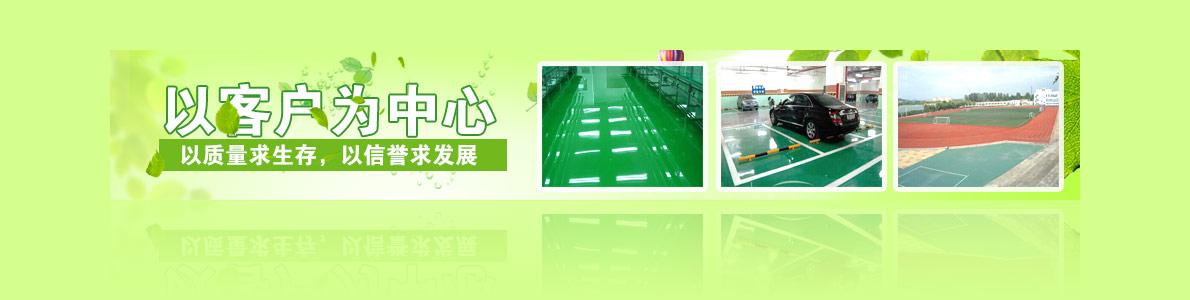 深圳天和环氧地坪工程有限公司