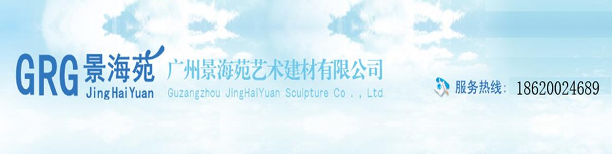 广州景海苑建材有限公司