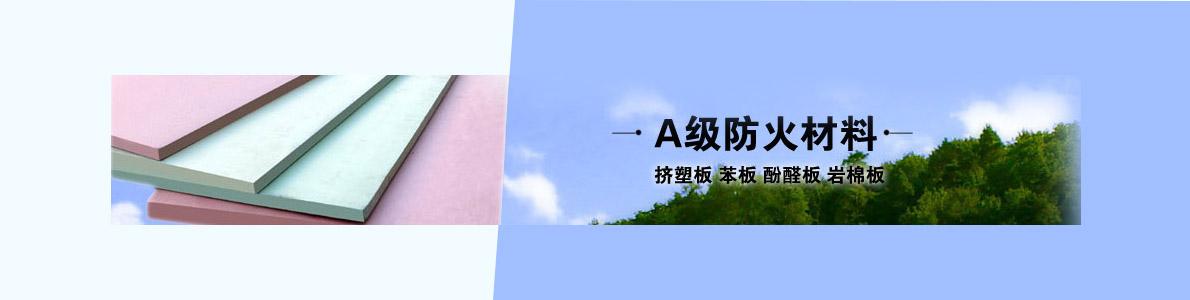 沈阳明辉达保温建材有限公司(沈阳挤塑板厂)