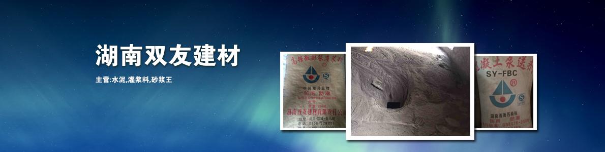 湖南双友建材有限责任公司