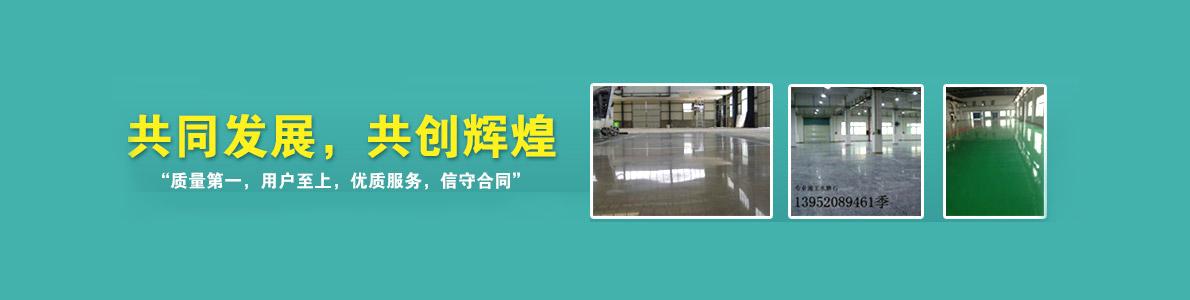 南京美满乐地坪工程有限公司