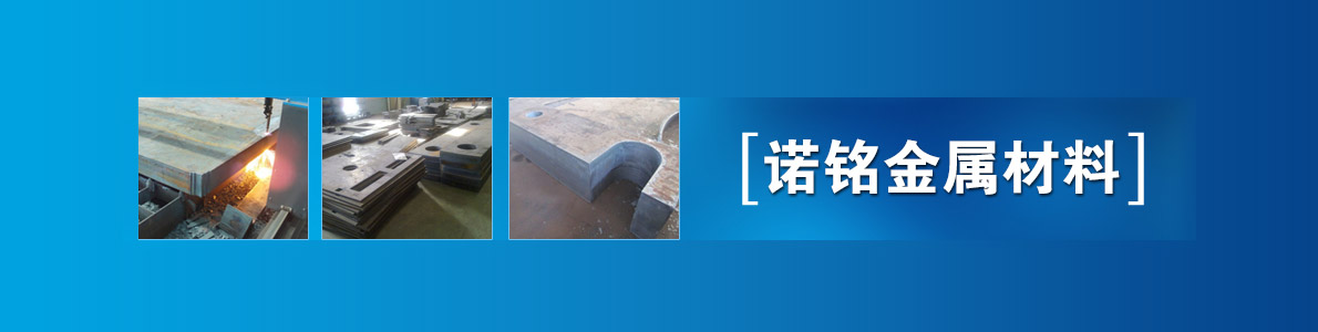 无锡诺铭金属材料有限公司